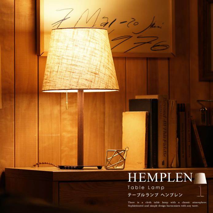 テーブルランプ HEMPLEN