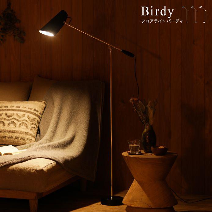 フロアライト Birdy