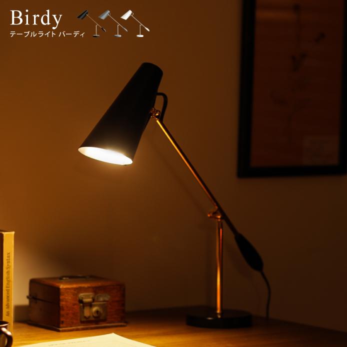 テーブルライト Birdy