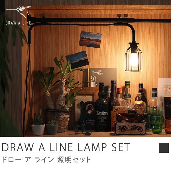 DRAW A LINE 照明セット