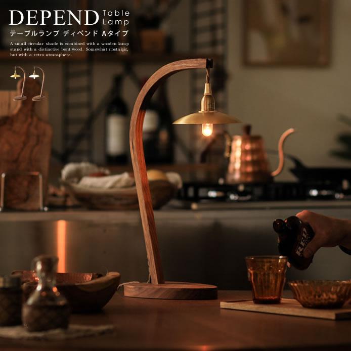 テーブルランプ DEPEND Aタイプ