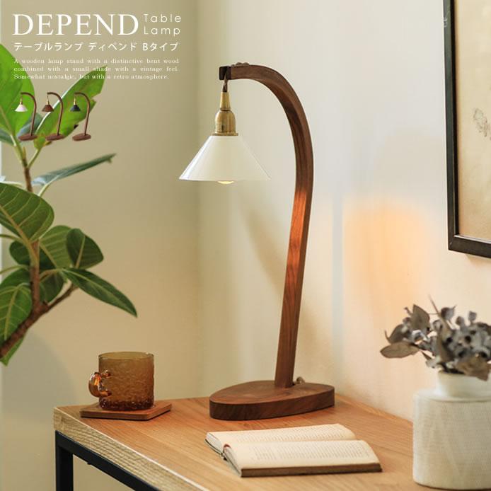 テーブルランプ DEPEND Bタイプ