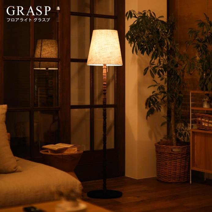 フロアランプ GRASP