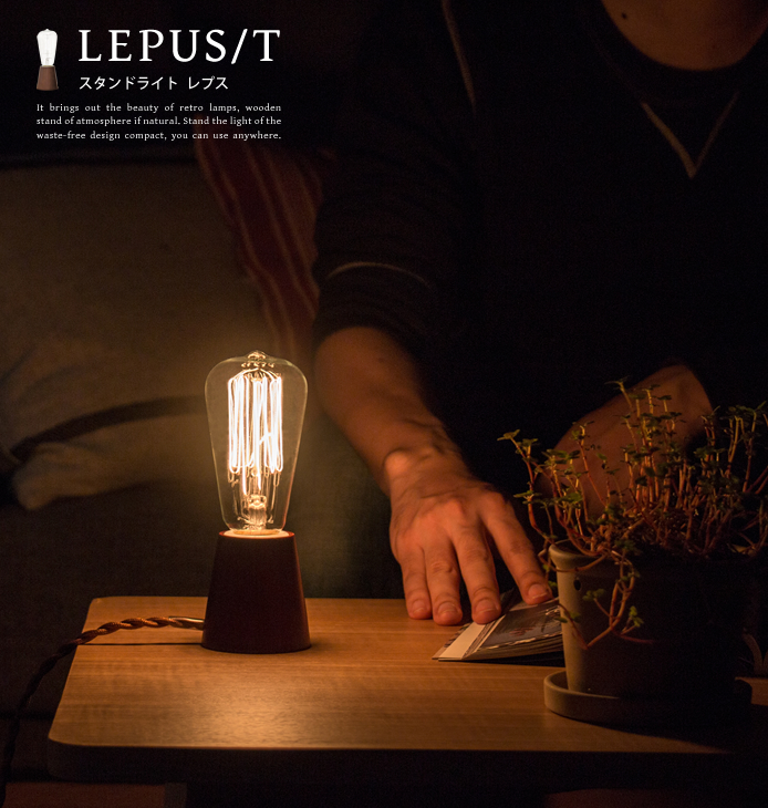 スタンドライト LEPUS/T(レプス)