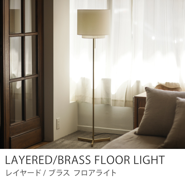 Re:CENO product|BRASS FLOOR LIGHT