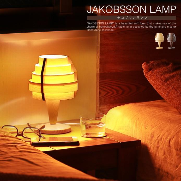 テーブルランプ JAKOBSSON LAMP