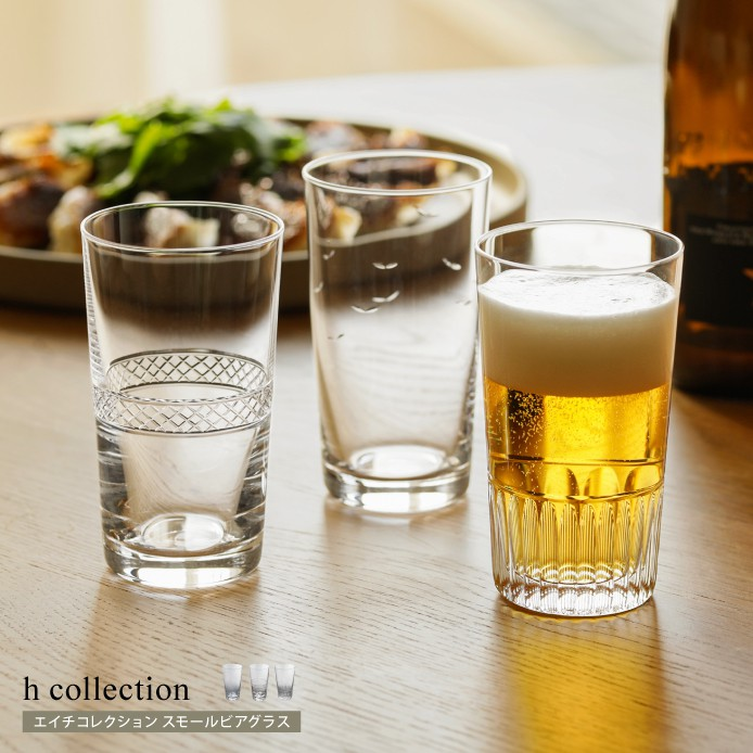 スモールビアグラス h collection