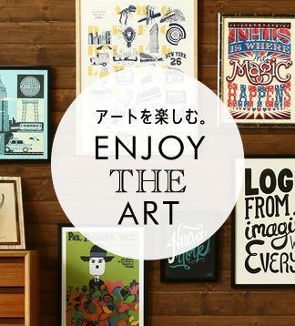 アートを楽しむ。ENJOY THE ART