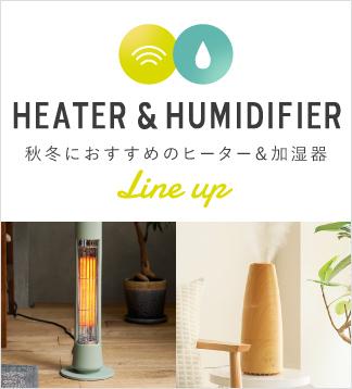 秋冬におすすめのヒーター&加湿器