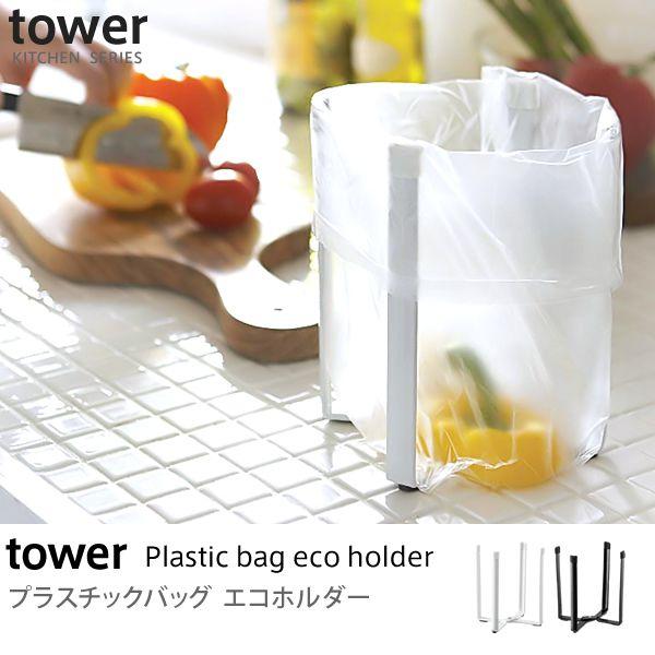 tower プラスチックバッグエコホルダー