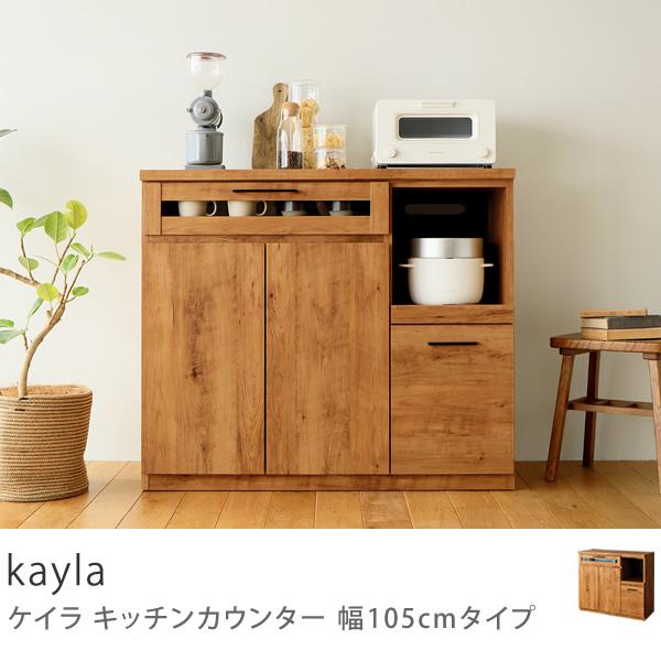 キッチンカウンター kayla 幅105cmタイプ