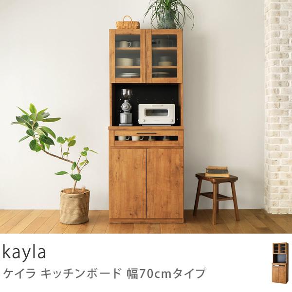 キッチンボード kayla 幅70cmタイプ