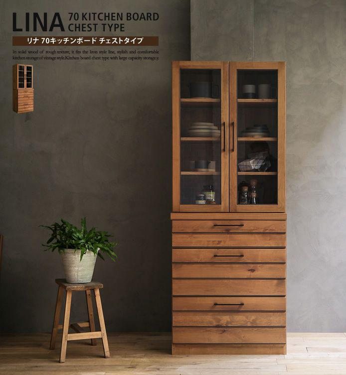 LINA 70キッチンボード チェストタイプ
