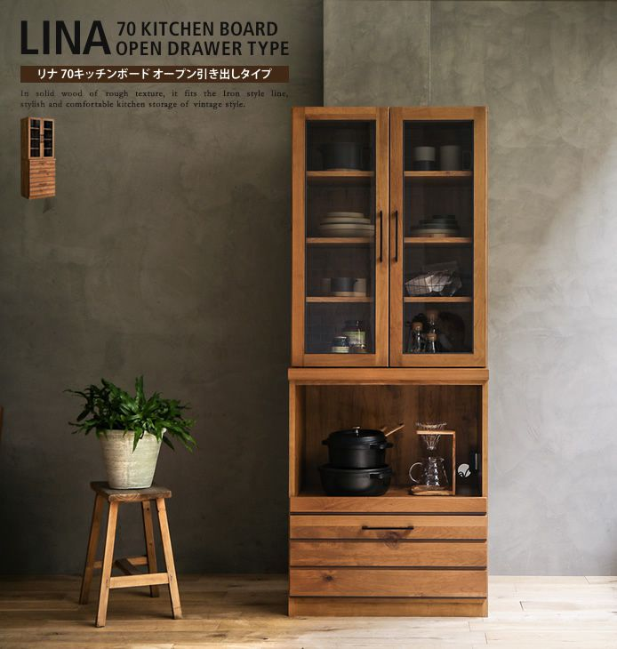 LINA 70キッチンボード オープン引き出しタイプ