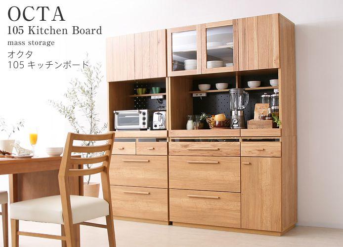 キッチン収納 OCTA 105キッチンボード