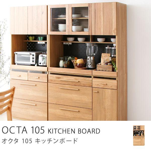 OCTA 105キッチンボード