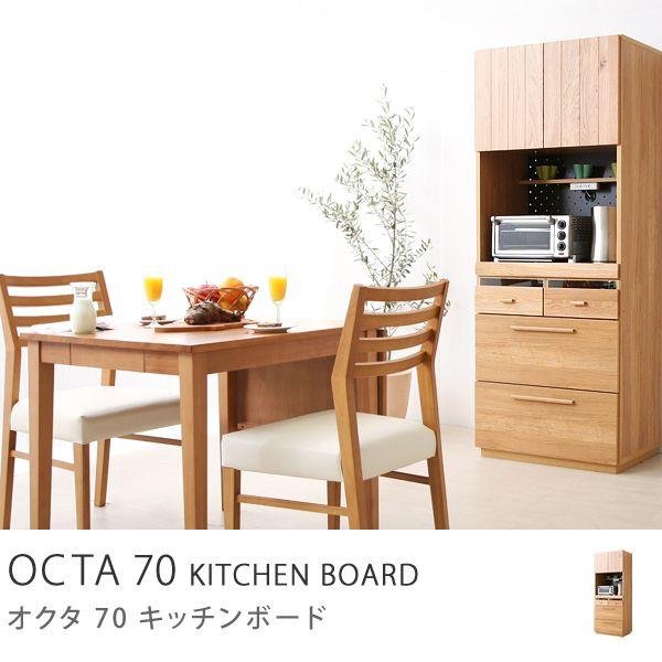 OCTA 70キッチンボード