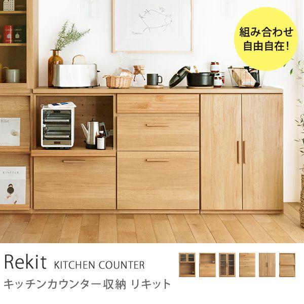 オリジナルプロダクト|Rekit キッチンカウンター収納