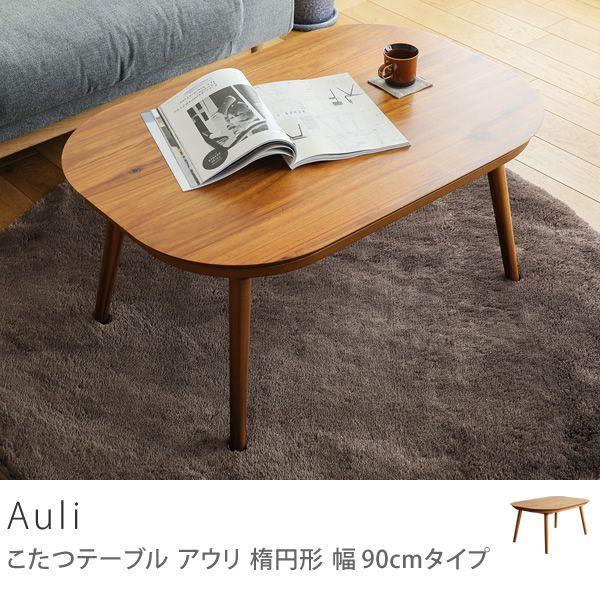 こたつテーブル Auli(アウリ) 楕円形 幅90cmタイプ