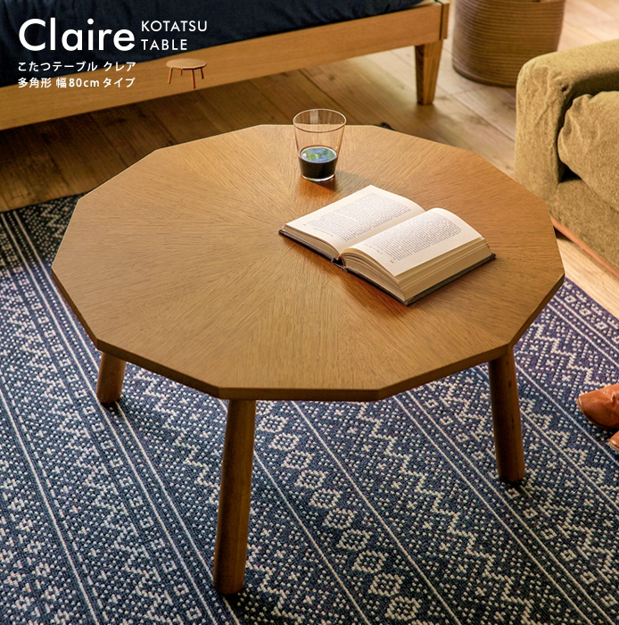 こたつテーブル Claire 多角形 幅80cmタイプ