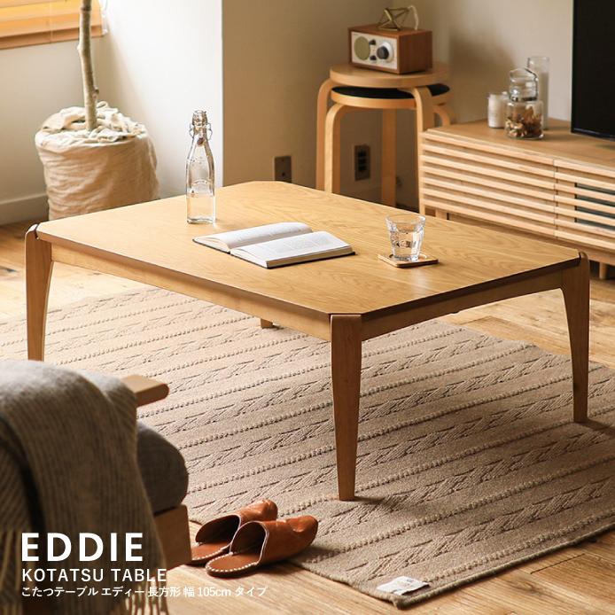 こたつテーブル EDDIE 長方形 幅105cmタイプ