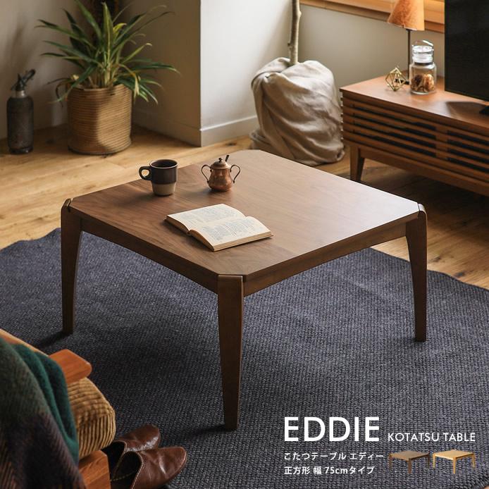 別注プロダクト|こたつテーブル EDDIE 正方形 幅75cmタイプ
