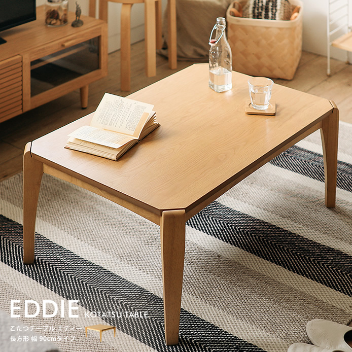 別注プロダクト|こたつテーブル EDDIE 長方形 幅90cmタイプ