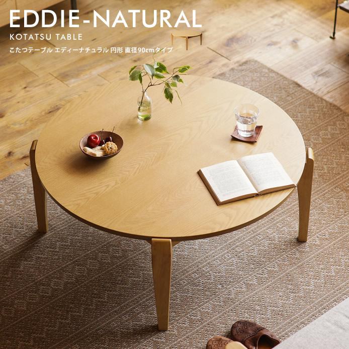 別注プロダクト こたつテーブル EDDIE-NATURAL 円形 直径90cmタイプ