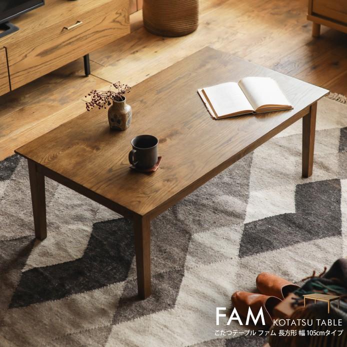 Re:CENO product|こたつテーブル FAM 長方形 幅105cmタイプ