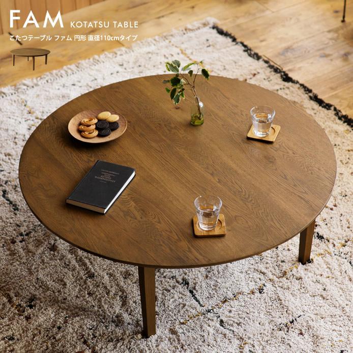Re:CENO product|こたつテーブル FAM 円形 直径110cmタイプ