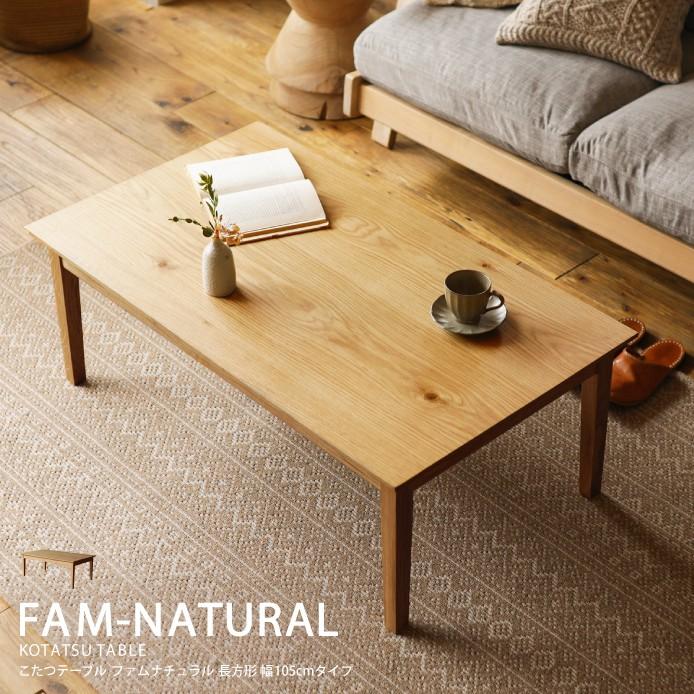 Re:CENO product|こたつテーブル FAM-NATURAL 長方形 幅105cmタイプ