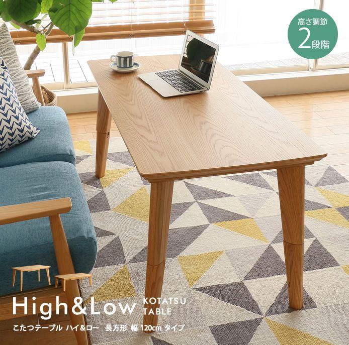 こたつテーブル High&Low 長方形 幅120cmタイプ