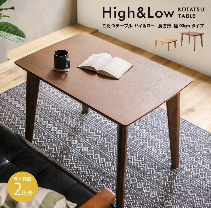 こたつテーブル High&Low 長方形 幅90cmタイプ