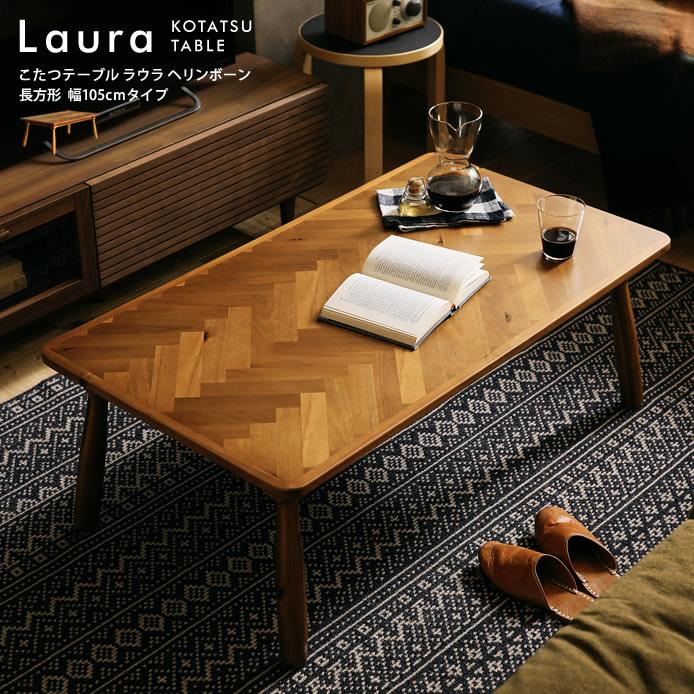 別注プロダクト|こたつテーブル Laura ヘリンボーン 長方形 幅105cmタイプ