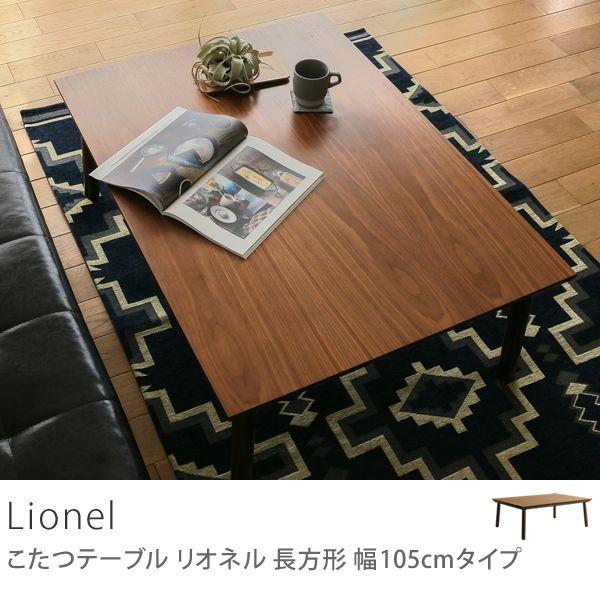 こたつテーブル Lionel(リオネル) 長方形 幅105cmタイプ