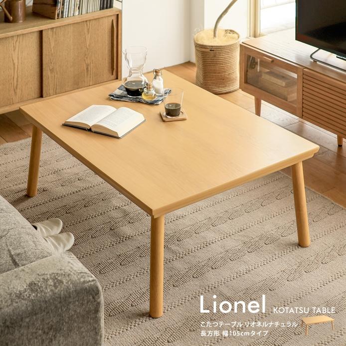 別注プロダクト|こたつテーブル Lionel-Natural 長方形 幅105cmタイプ