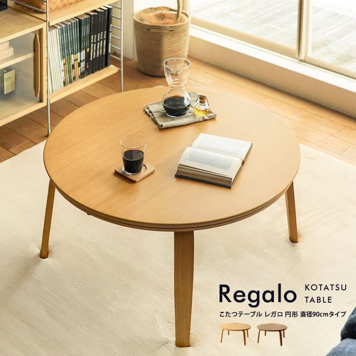 こたつテーブル Regalo 円形 直径90cmタイプ