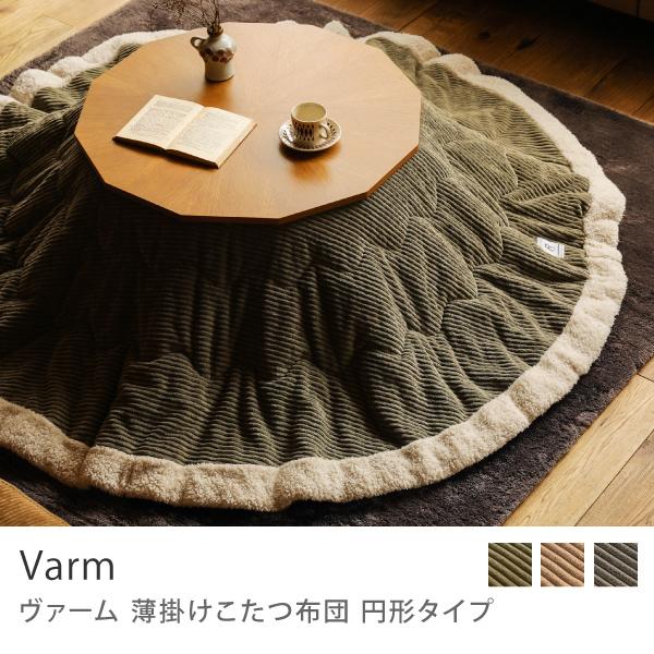 別注プロダクト|薄掛けこたつ布団 Varm 円形タイプ