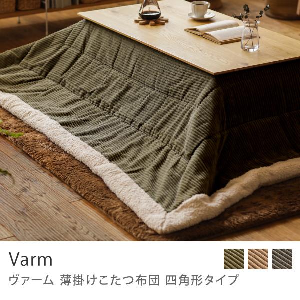 薄掛けこたつ布団 Varm