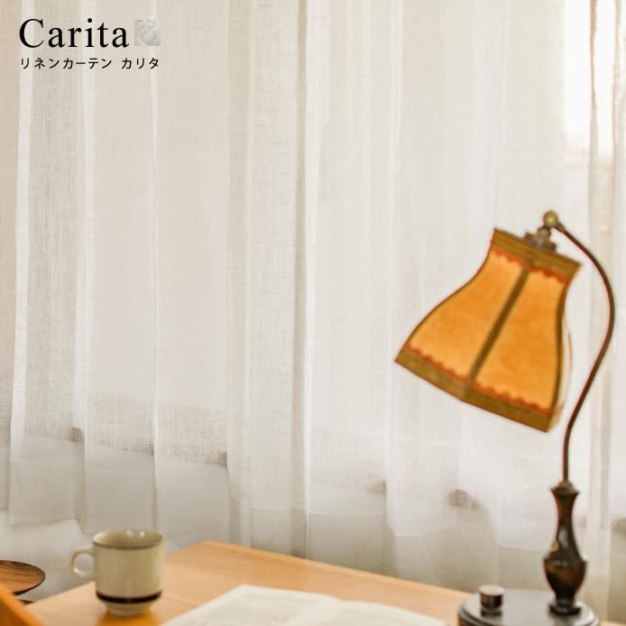 【レース】リネンカーテン Carita