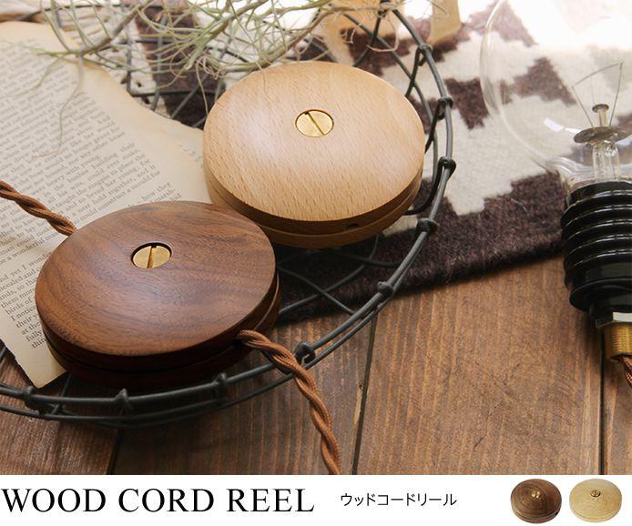 ソケットコード・コンセントコード用 WOOD CORD REEL