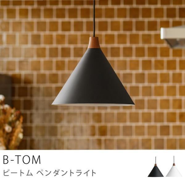 ペンダントライト B-TOM