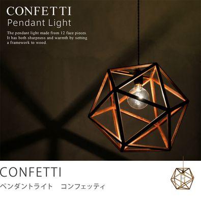 天井照明 CONFETTI