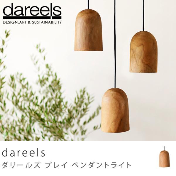 【新商品】ペンダントライト dareels PLAY