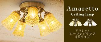 天井照明 Amaretto ceiling lamp 5灯タイプ