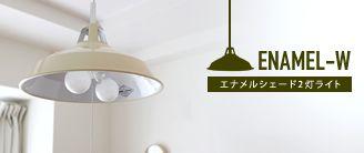 ENAMEL-W シェード&2灯照明セット