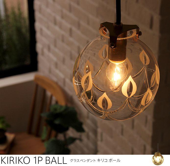 天井照明 KIRIKO 1P BALL