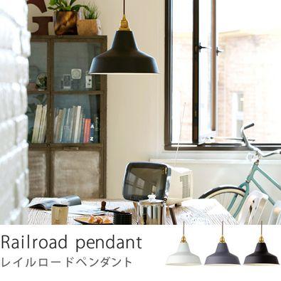 天井照明 Railroad-pendant