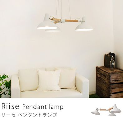ペンダントランプ Riise(リーセ)