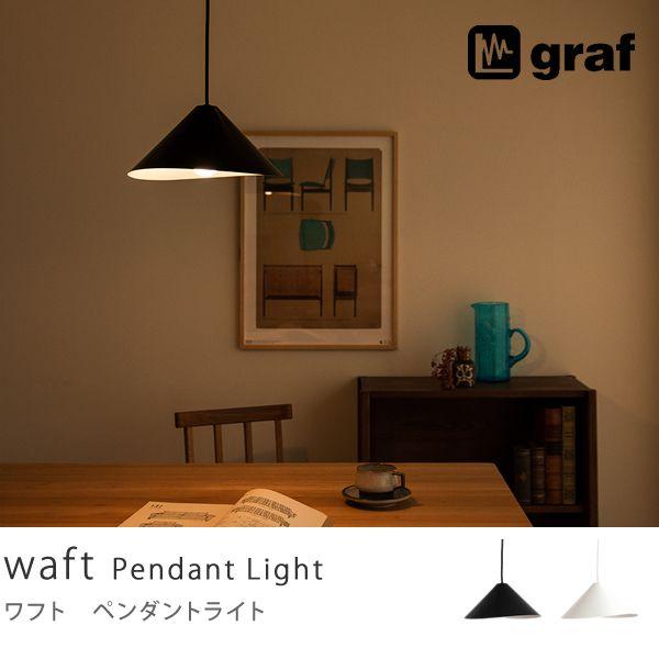 graf waft(グラフ ワフト)ペンダントライト